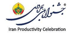Iran Productivity Celebration